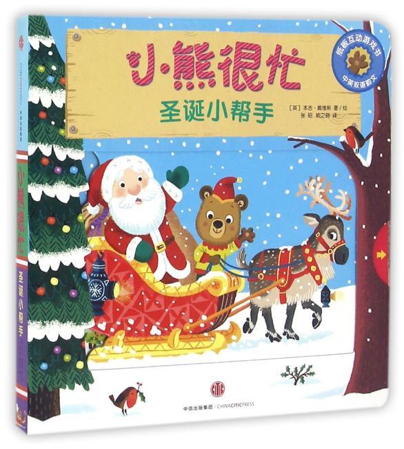 小熊很忙·中英双语厚纸板游戏书·第2辑:圣诞小帮手