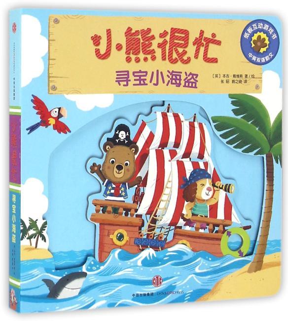 小熊很忙·中英双语厚纸板游戏书·第2辑:寻宝小海盗