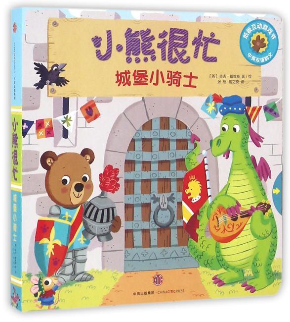 小熊很忙·中英双语厚纸板游戏书·第1辑:城堡小骑士