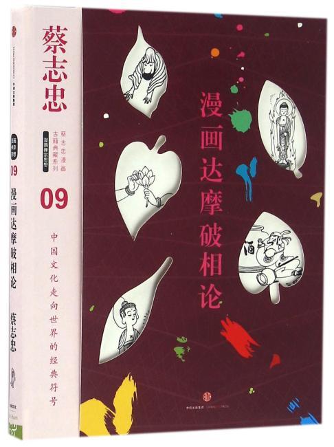 蔡志忠漫画古籍典藏系列:漫画达摩破相论