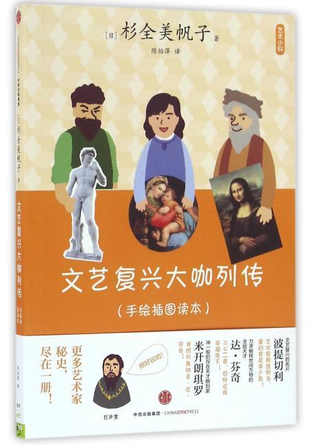 艺术小料:文艺复兴大咖列传