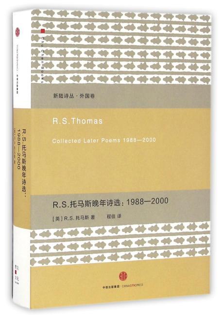 R.S.托马斯晚年诗选:1988-2000