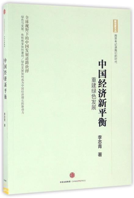 新百家文丛·中国经济新平衡:重建绿色发展