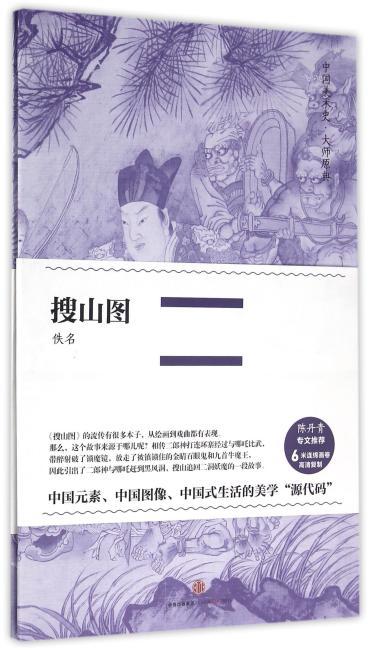 中国美术史·大师原典:陆治·搜山图