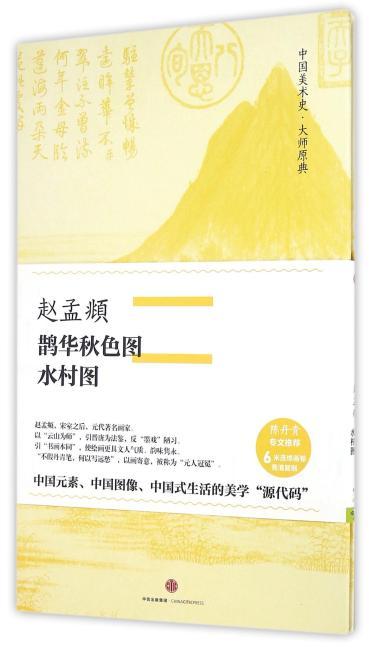 中国美术史·大师原典:赵孟頫·鹊华秋色图、水村图