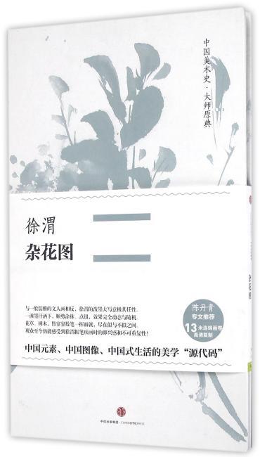 中国美术史·大师原典:徐渭·杂花图