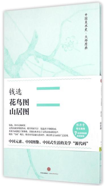 中国美术史·大师原典:钱选·花鸟图、山居图