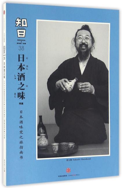 知日·日本酒之味
