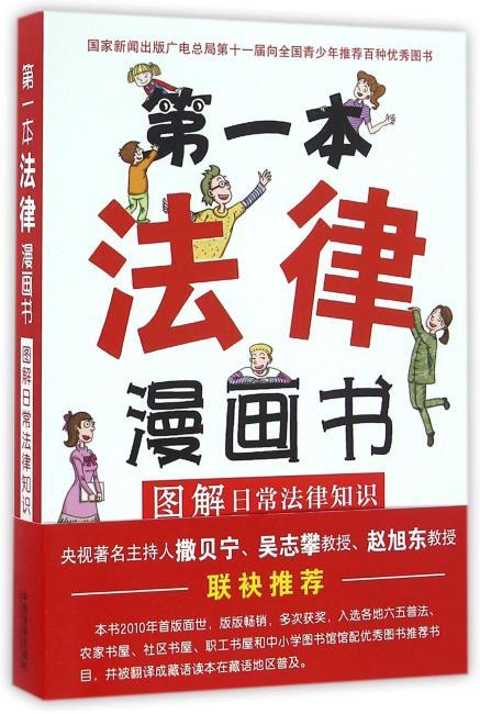 第一本法律漫画书:图解日常法律知识(双色第四版)