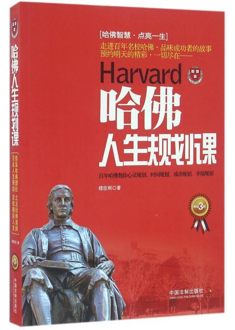 哈佛人生规划课(3版)