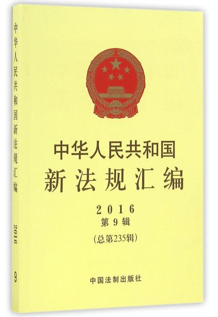 中华人民共和国新法规汇编2016年第9辑(总第235辑)