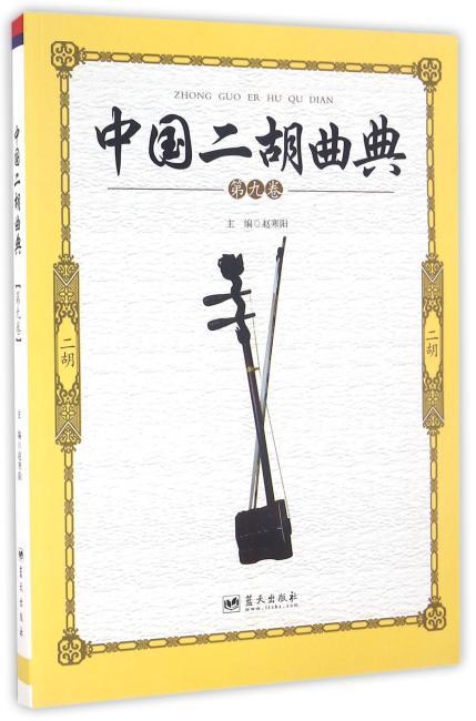 中国二胡曲典