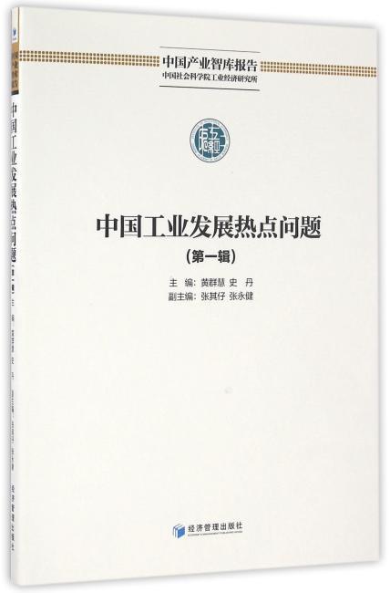 中国工业发展热点问题(第一辑)