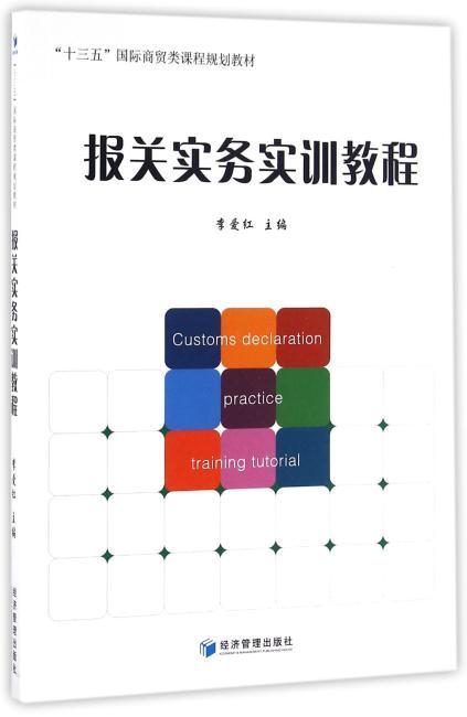 """报关实务实训教程(""""十三五""""国际商贸类课程规划教材)"""
