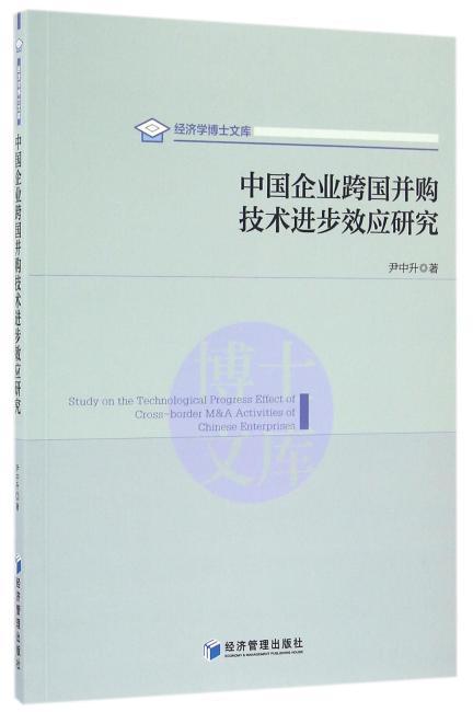 中国企业跨国并购技术进步效应研究