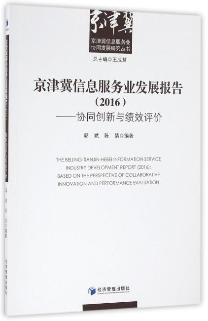 京津冀信息服务业发展报告(2016)——协同创新与绩效评价