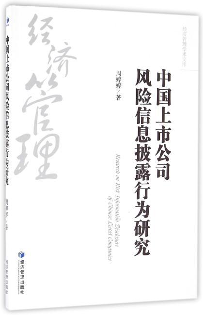中国上市公司风险信息披露行为研究