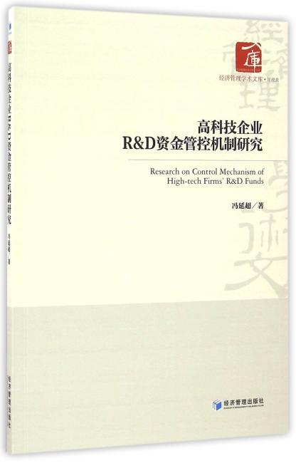 高科技企业R&D资金管控机制研究