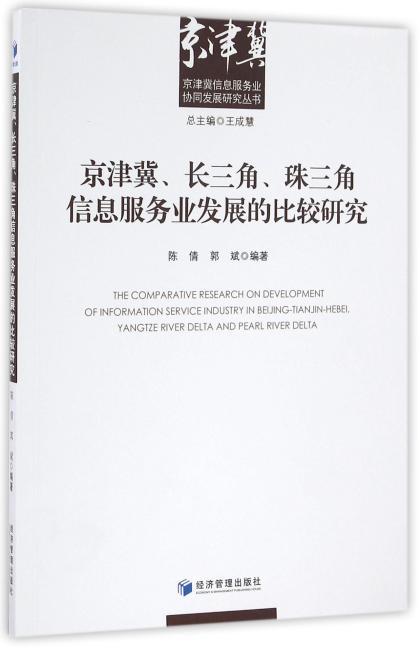 京津冀、长三角、珠三角信息服务业发展的比较研究