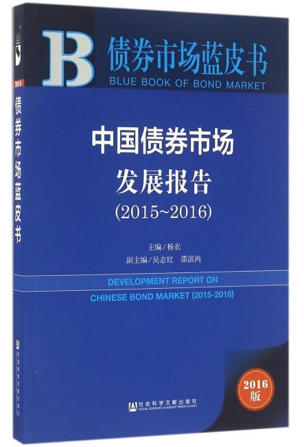 债券市场蓝皮书:中国债券市场发展报告(2015~2016)