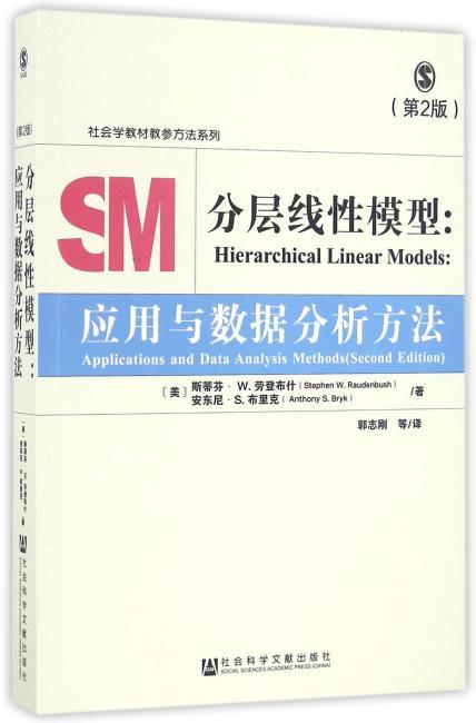 分层线性模型:应用与数据分析方法(第2版)