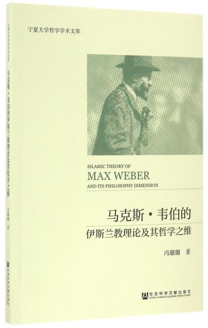 马克斯·韦伯的伊斯兰教理论及其哲学之维