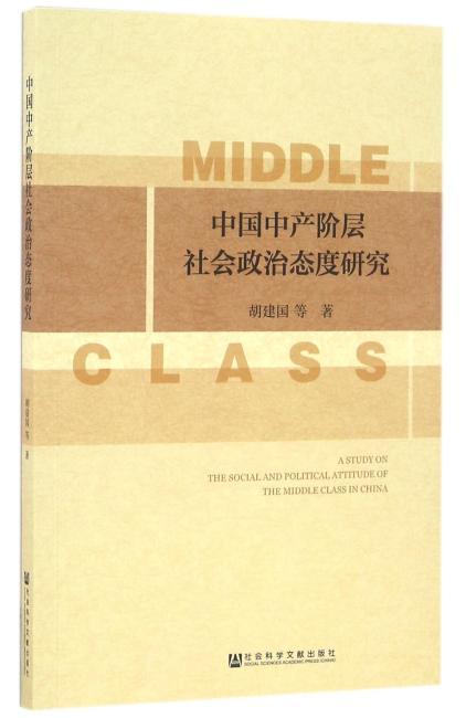 中国中产阶层社会政治态度研究