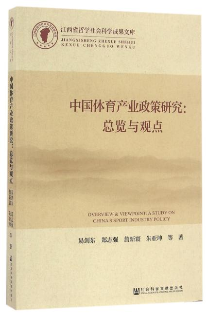 中国体育产业政策研究:总览与观点
