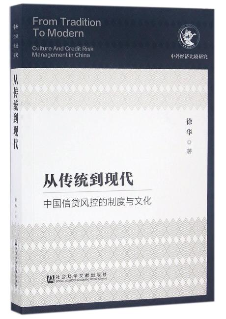 从传统到现代:中国信贷风控的制度与文化