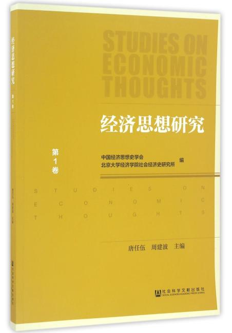 经济思想研究 第1卷