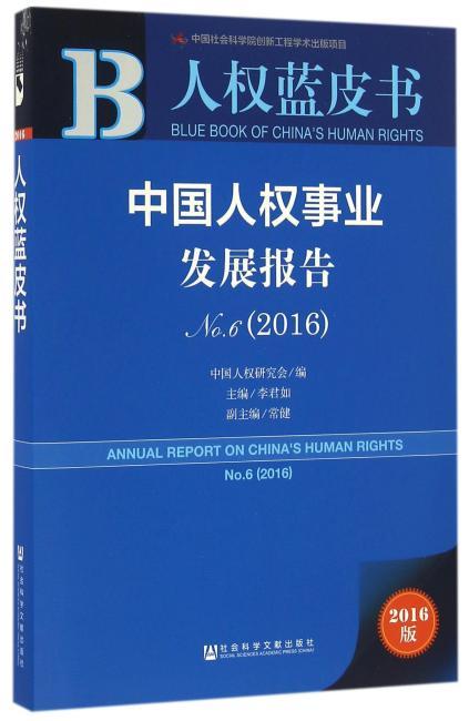 人权蓝皮书:中国人权事业发展报告No.6(2016)