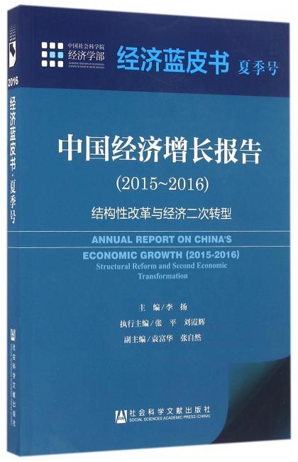 经济蓝皮书夏季号:中国经济增长报告(2015~2016):结构性改革与经济二次转型