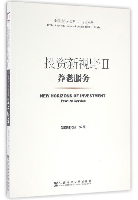 投资新视野II:养老服务