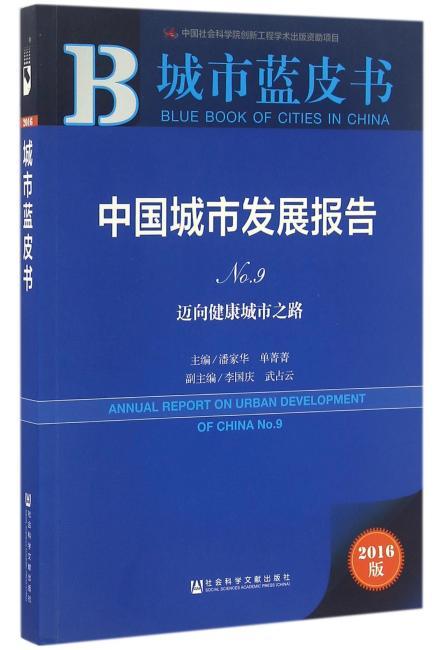 城市蓝皮书:中国城市发展报告No.9