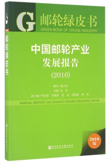 邮轮绿皮书:中国邮轮产业发展报告(2016)