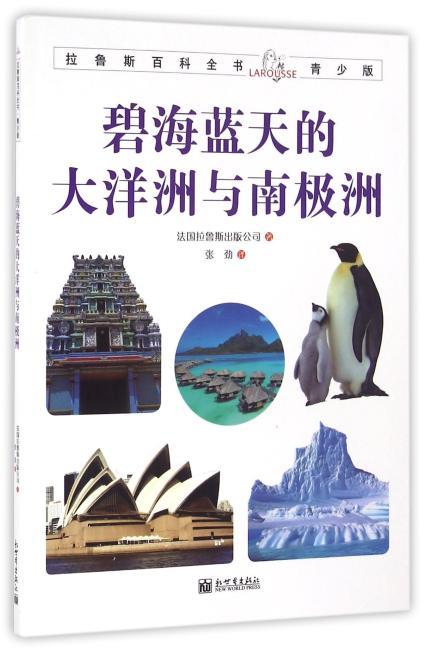 拉鲁斯百科全书青少版:碧海蓝天的大洋洲与南极洲