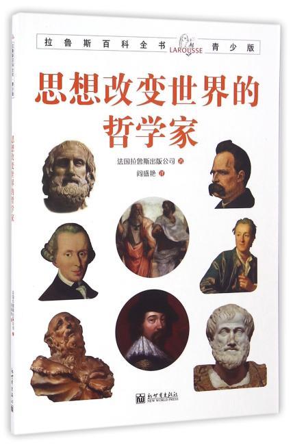 拉鲁斯百科全书青少版:思想改变世界的哲学家