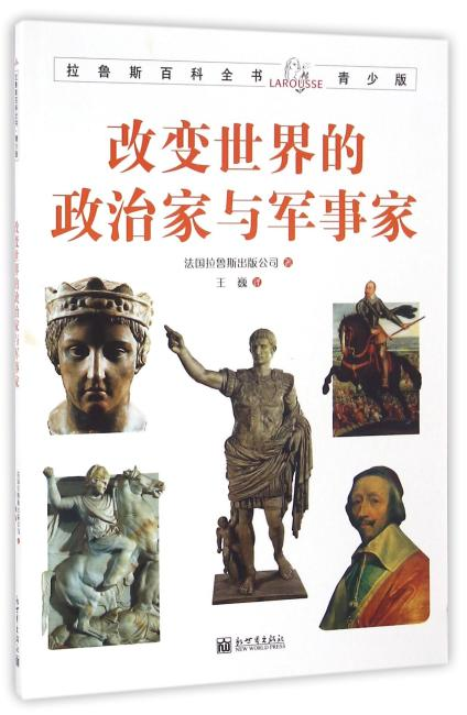拉鲁斯百科全书青少版:改变世界的政治家与军事家