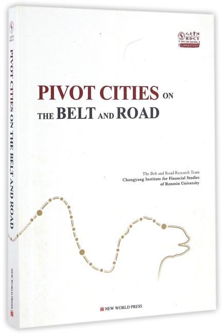 """""""一带一路""""国际贸易支点城市研究(英文版)"""