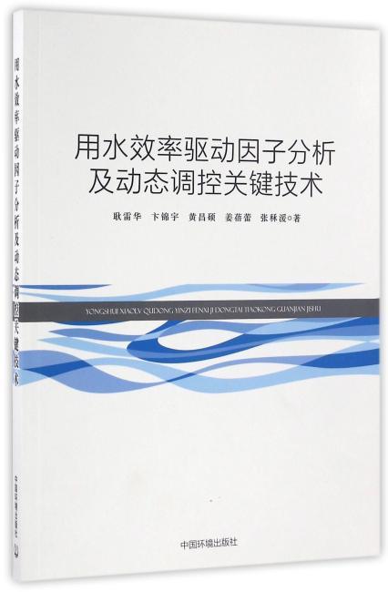 用水效率驱动因子分析及动态调控关键技术
