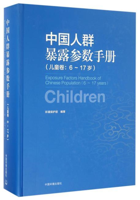 中国人群暴露参数手册(儿童卷:6~17岁)