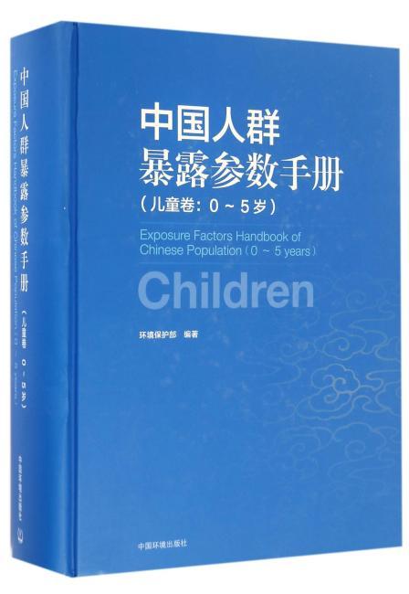 中国人群暴露参数手册(儿童卷:0~5岁)