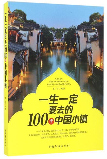 一生一定要去的100个中国小镇