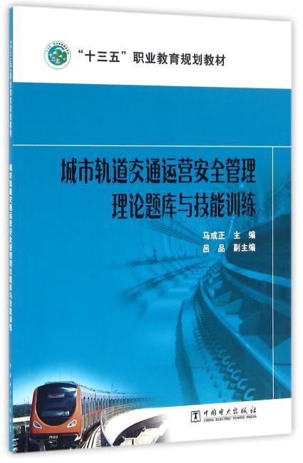 """""""十三五""""职业教育规划教材 城市轨道交通运营安全管理理论题库与技能训练"""