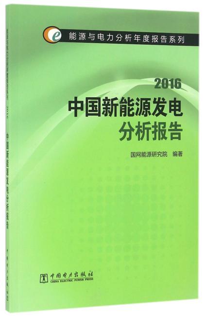能源与电力分析年度报告系列 2016 中国新能源发电分析报告
