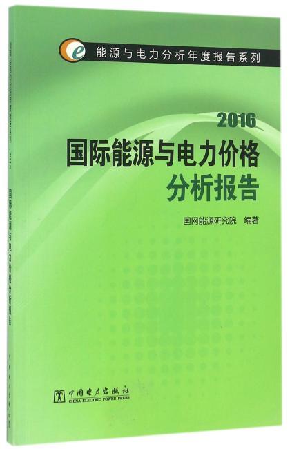能源与电力分析年度报告系列 2016 国际能源与电力价格分析报告