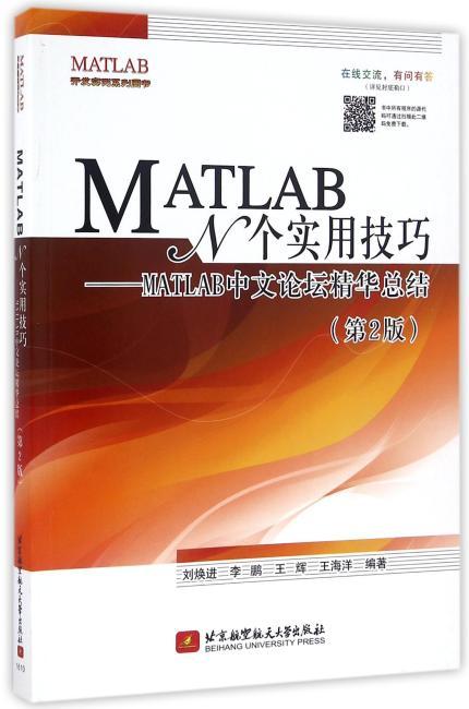 MATLAB N个实用技巧——MATLAB中文论坛精华总结(第2版)