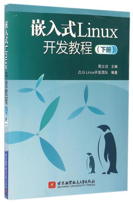 嵌入式Linux开发教程(下册)