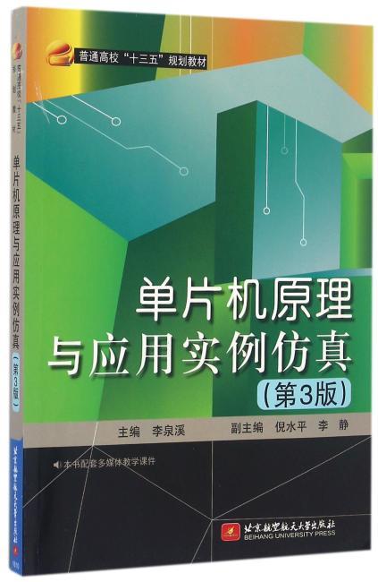 单片机原理与应用实例仿真(第3版)(十三五)