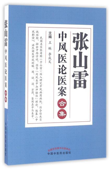 张山雷中风医论医案合集